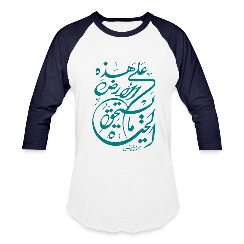 Arabic calligraphy men s baseball t shirt spreadshirt Arabic calligraphy shirt