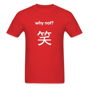 Why not 笑 LAUGH - Men's T-Shirt