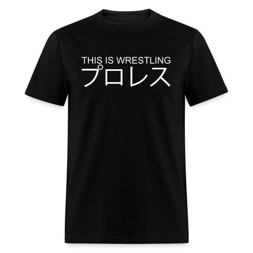 This Is Wrestling - Men's T-Shirt
