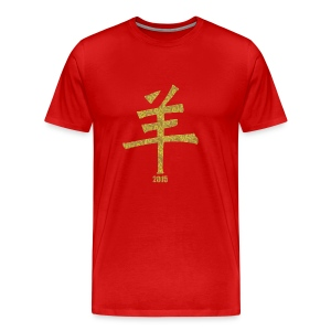 Year of the Ram (2015) - gold - Men's Premium T-Shirt