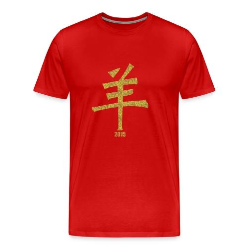 Year of the Ram (2015) - gold - Men's Premium T-Shirt