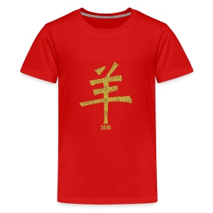 Year of the Ram (2015) - gold - Kids' Premium T-Shirt