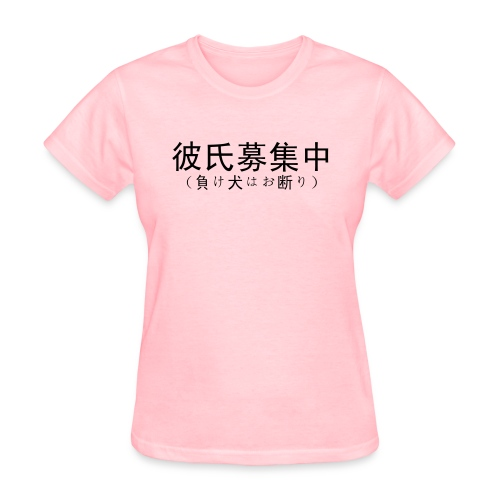 Boyfriend wanted! 彼氏募集中 - Women's T-Shirt