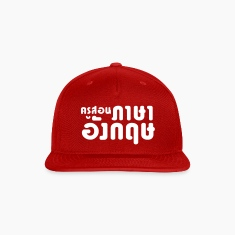English Teacher ☆ Thai Language Script ☆ Caps