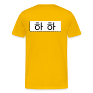 T-Shirts ~ Men's Premium T-Shirt ~ [Customized] Haha's Version w/ Name Tag