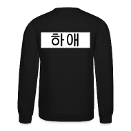 Long Sleeve Shirts ~ Men's Crewneck Sweatshirt ~ [Custom] Orange/Yellow- Haae