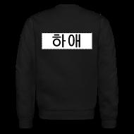 Long Sleeve Shirts ~ Crewneck Sweatshirt ~ [Custom] Orange/Yellow- Haae