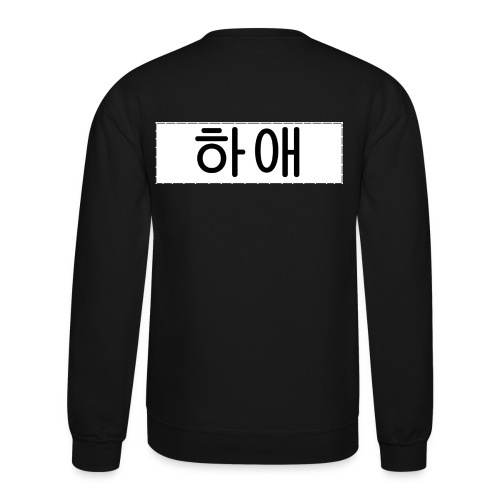 [Custom] Orange/Yellow- Haae - Crewneck Sweatshirt
