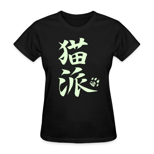 Cat Person (glow-in-dark) - Women's T-Shirt