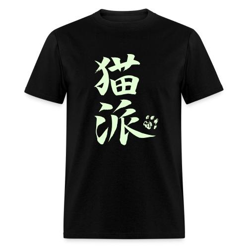 Cat Person (glow-in-dark) - Men's T-Shirt