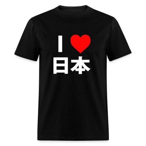 I Heart Japan (white text) - Men's T-Shirt