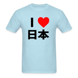 I Heart Japan (black text) - Men's T-Shirt