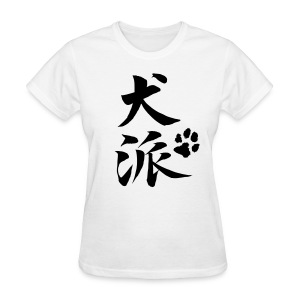 Dog Person (black text) - Women's T-Shirt