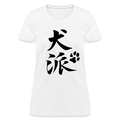 Dog Person (black text) - Women's T-Shirt
