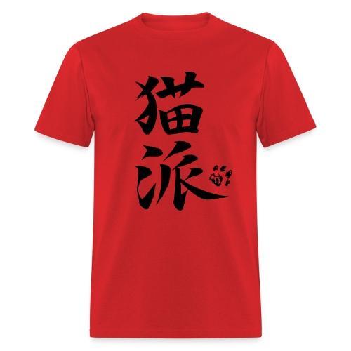Cat person (black text) - Men's T-Shirt