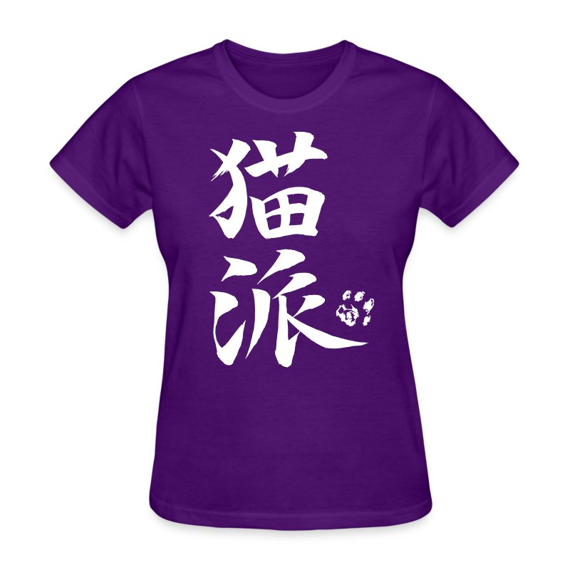 Cat person (white text) - Women's T-Shirt