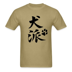 Dog Person (black text) - Men's T-Shirt