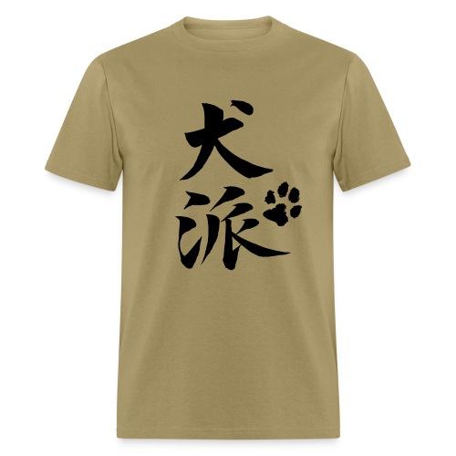Dog Person (black text) - Men's T-Shirt