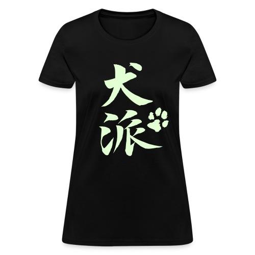 Dog Person (glow-in-the-dark) - Women's T-Shirt