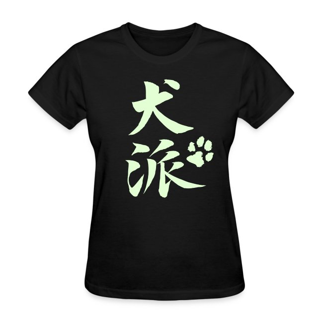 Dog Person (glow-in-the-dark)