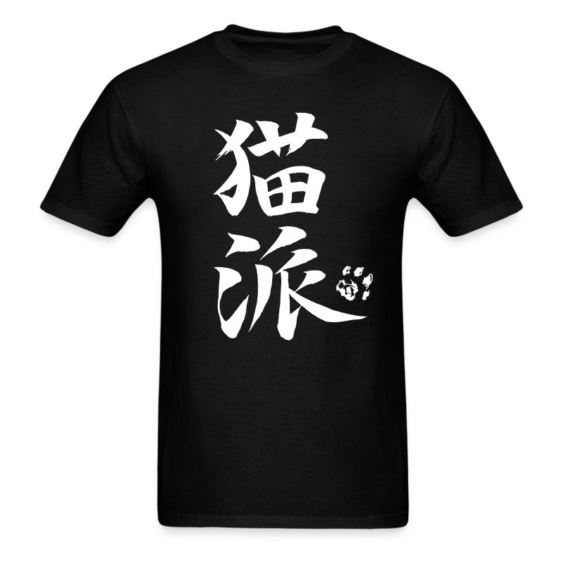 Cat person ( white text) - Men's T-Shirt