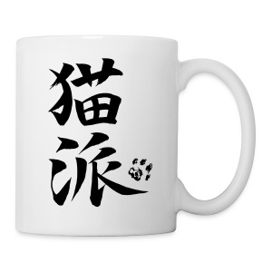 Cat Person mug - Coffee/Tea Mug