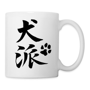 Dog Person mug - Coffee/Tea Mug