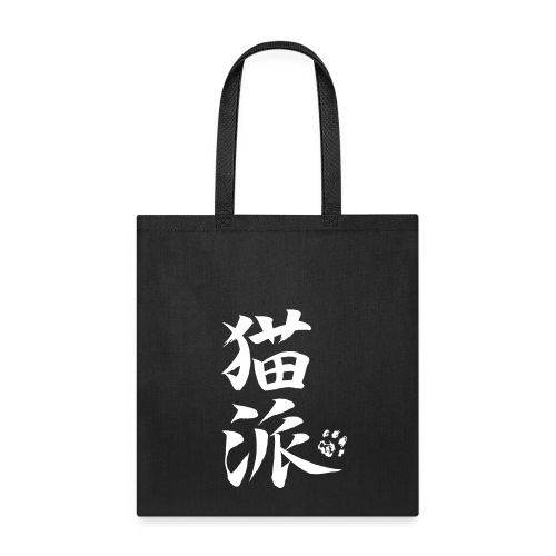 Cat Person tote bag - Tote Bag