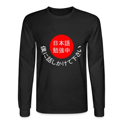 Talk to me in Japanese long sleeve - Men's Long Sleeve T-Shirt