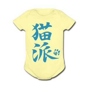 Baby   Cat Person - Short Sleeve Baby Bodysuit