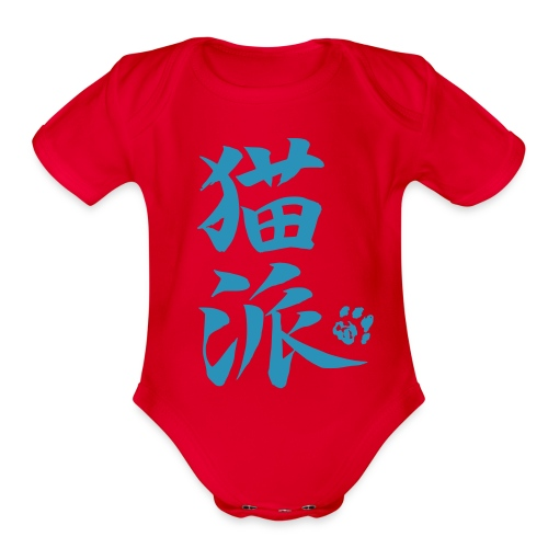 Baby   Cat Person - Organic Short Sleeve Baby Bodysuit
