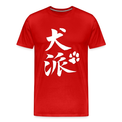 Dog Person Premium (Up to 5X) - Men's Premium T-Shirt