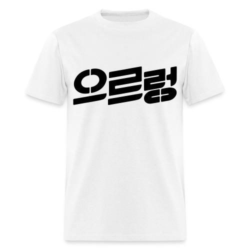 Growl T-shirt Mens - Men's T-Shirt