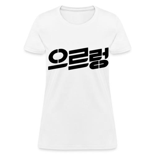 Growl T-shirt Womens - Women's T-Shirt