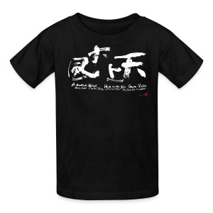 Ten Jo Tai Fu (A sudden wind) kid's - Kids' T-Shirt