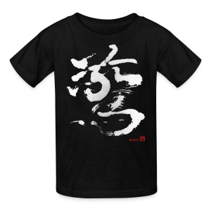 Odoroku (Astonished) kid's - Kids' T-Shirt