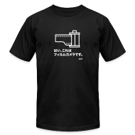 T-Shirts ~ Men's T-Shirt by American Apparel ~ yes, this is Film Camera Japanese Premium 100% cotton