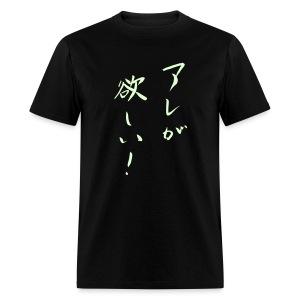 I Think I Need That! (Glow Kanji) - Men's T-Shirt