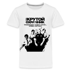 Mall Cops - Kids' Premium T-Shirt
