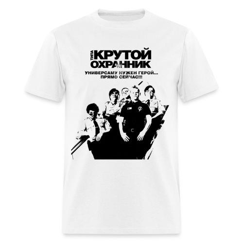 Mall Cops - Men's T-Shirt