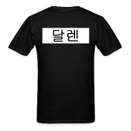 T-Shirts ~ Men's T-Shirt ~ [Customized] Darlene's Request