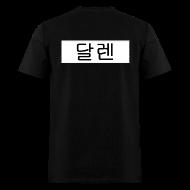T-Shirts ~ Men's T-Shirt ~ [Customized] Darlene's Request