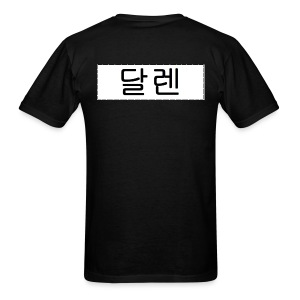 [Customized] Darlene's Request - Men's T-Shirt