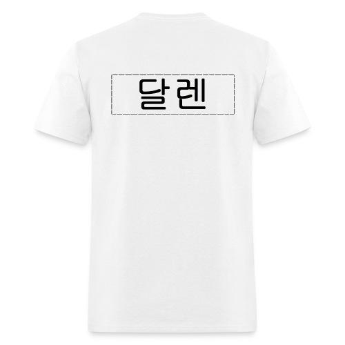 [Customized] Darlene's Request - Men's T-Shirt