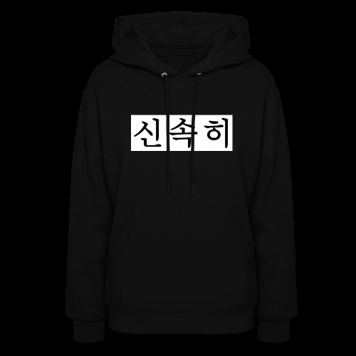 RUSH - Wonho - Women's Hoodie