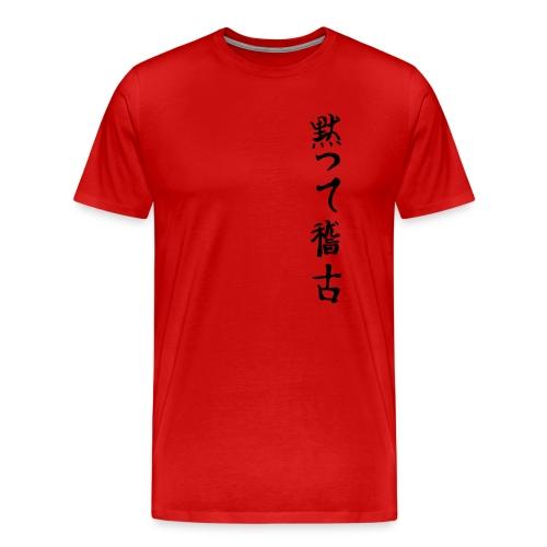 Shut up and train T shirt - Men's Premium T-Shirt