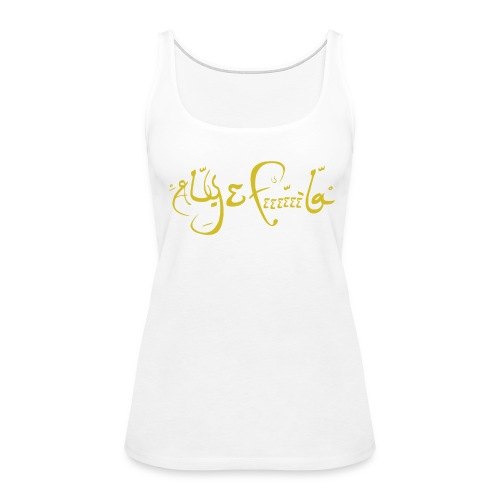 Gold Aly Feel (Singlet Woman) - Women's Premium Tank Top