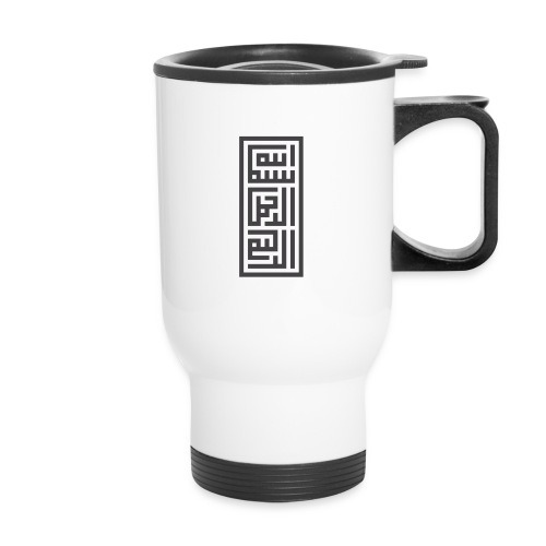 Travel Mug-Bismillah - Travel Mug