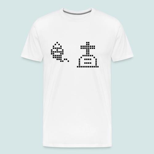 Dead Tamagotchi - Men's Premium T-Shirt