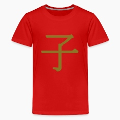 zǐ - 子 (child) - chinese Kids' Shirts